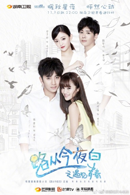 二龙湖爱情故事2021