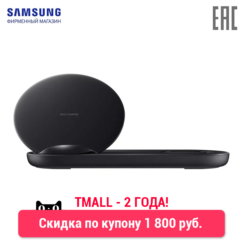 Wireless Chargers Samsung EP-N6100TBRGRU charger charging station accessories