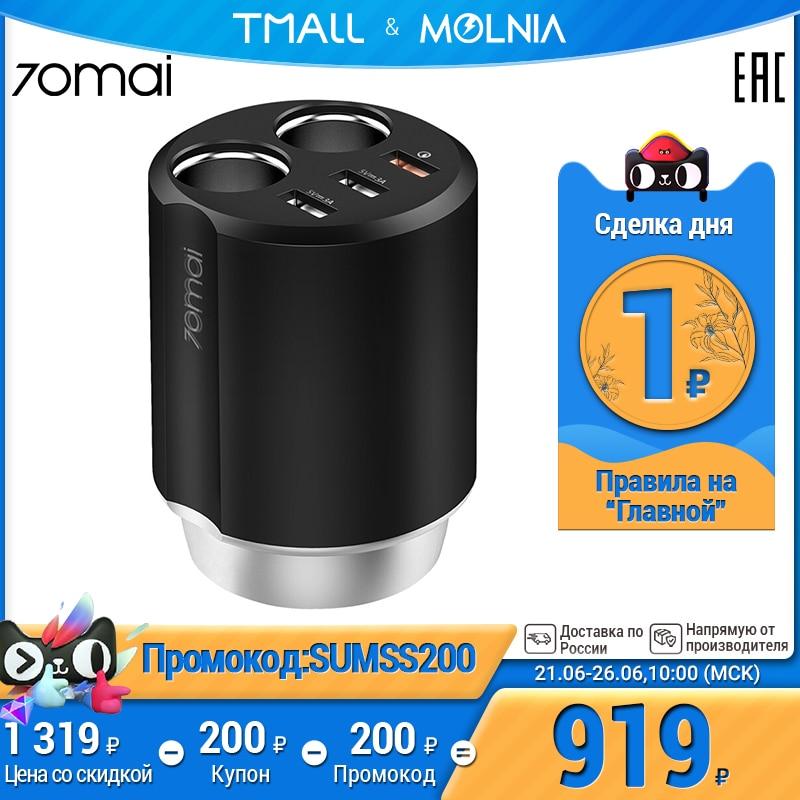 70mai розетка для автомобильного прикуривателя сплиттер USB автомобильный адаптер питания зарядное устройство MOLNIA