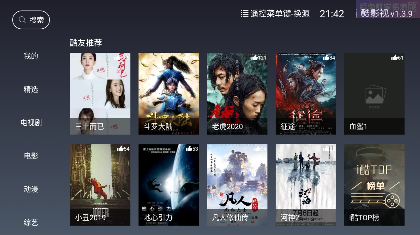 i酷影视v1.3.9 电视盒子软件最新版下载追剧必备 精品软件 第1张