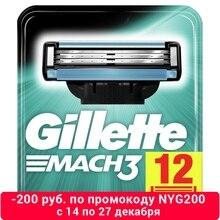 Сменные кассеты Gillette Mach 3(12 шт