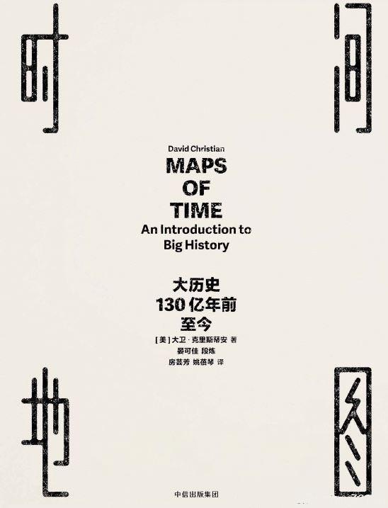 《时间地图:大历史,130亿年前至今》封面图片
