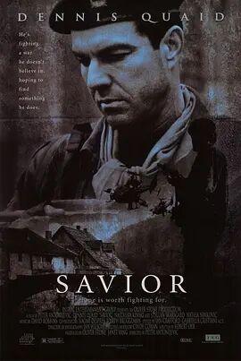 拯救者1998