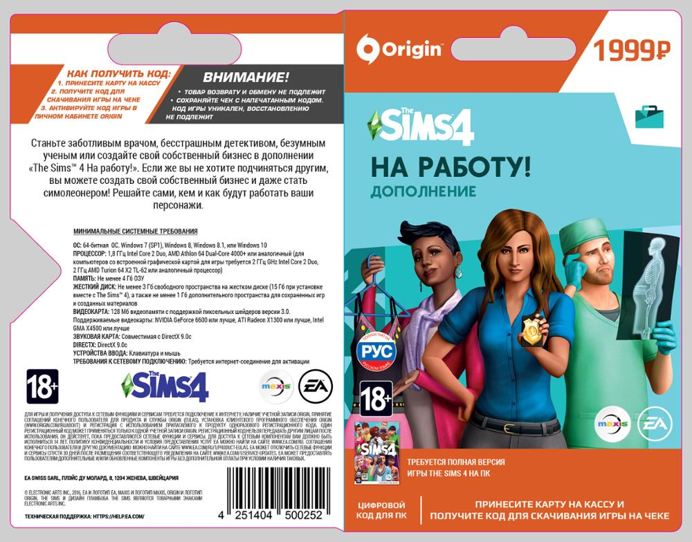 THE SIMS 4 GET TO WORK PC digital code