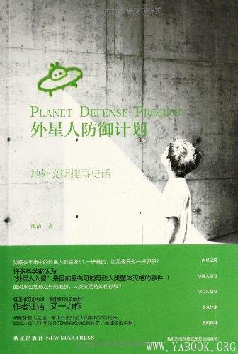 《外星人防御计划:地外文明搜寻史话》封面图片