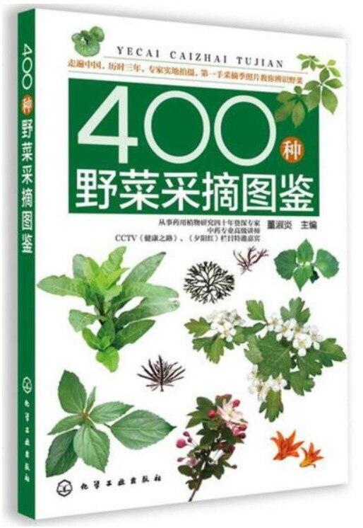 《400种野菜采摘图鉴》封面图片