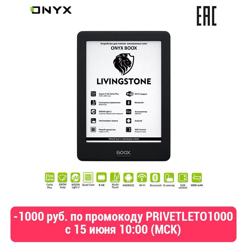 """Электронная книга ONYX BOOX LIVINGSTONE e-ink 6"""" читалка с подсветкой и сенсорным экраном"""
