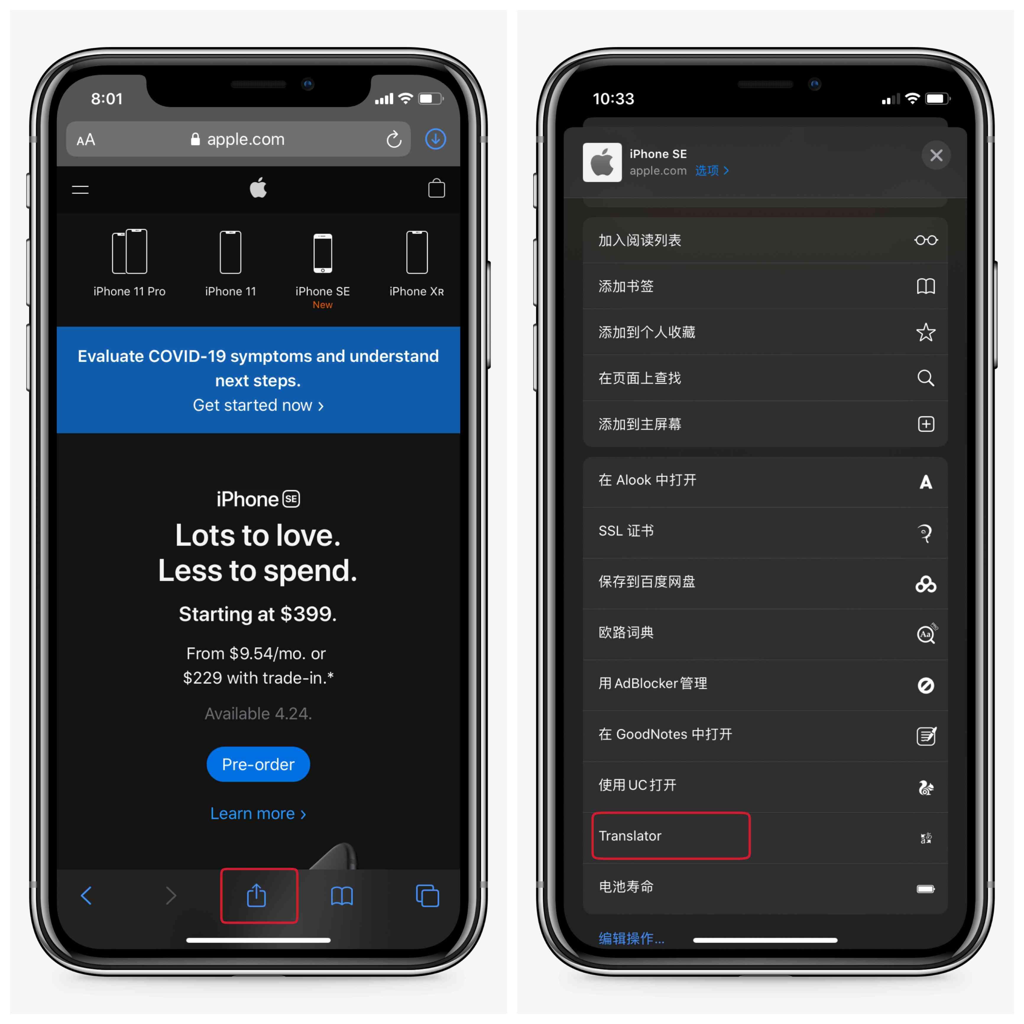 让你iPhone的Safari浏览器自带翻译的方法!_Joi博客文章