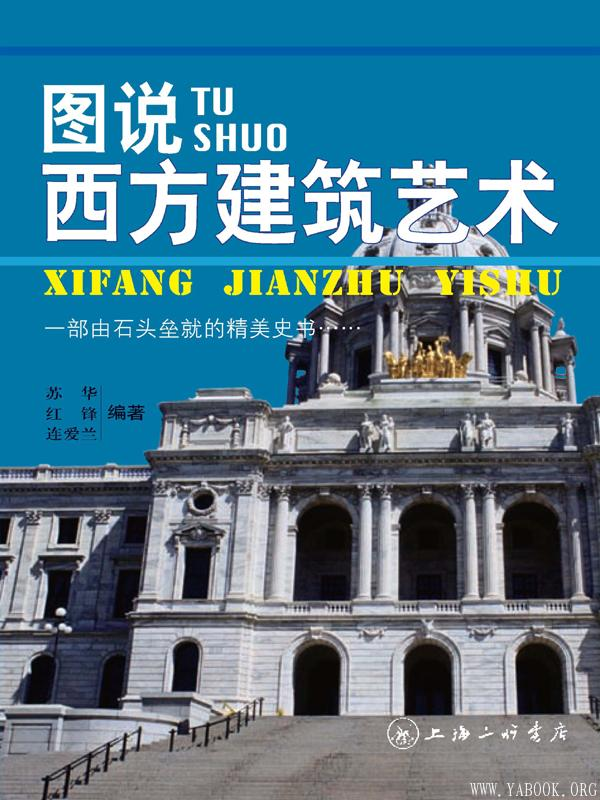 《图说西方建筑艺术》封面图片