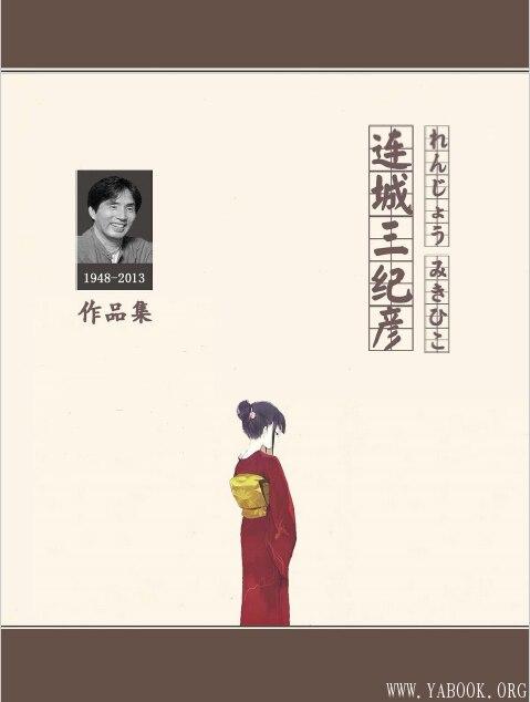 《连城三纪彦作品集》文字版电子书[PDF]