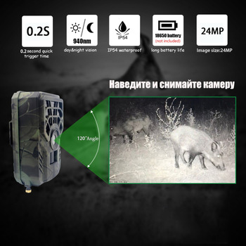 PR300C Wifi Hunting Camera 24MP Wildlife Trail Camera PIR Infrared Night Vision Wireless APP Surveillance Scouting Photo Traps 2