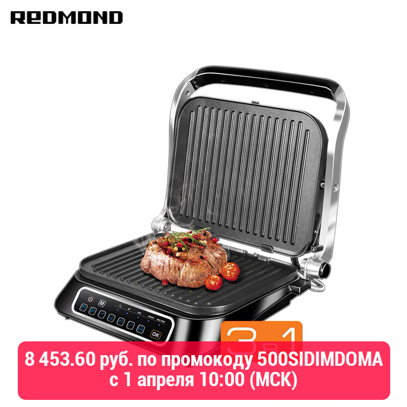 Electric Grill SteakMaster REDMOND RGM-M807 Grilling Household Appliances For Kitchen Electrical