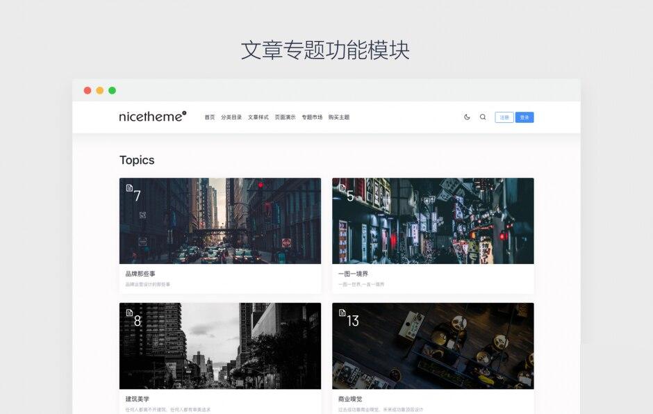 价值199元的Emlog模板_PandaPRO主题,破解版插图(1)