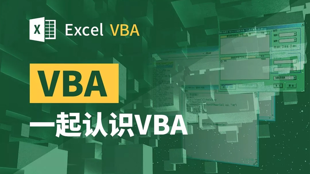 Office Excel VBA