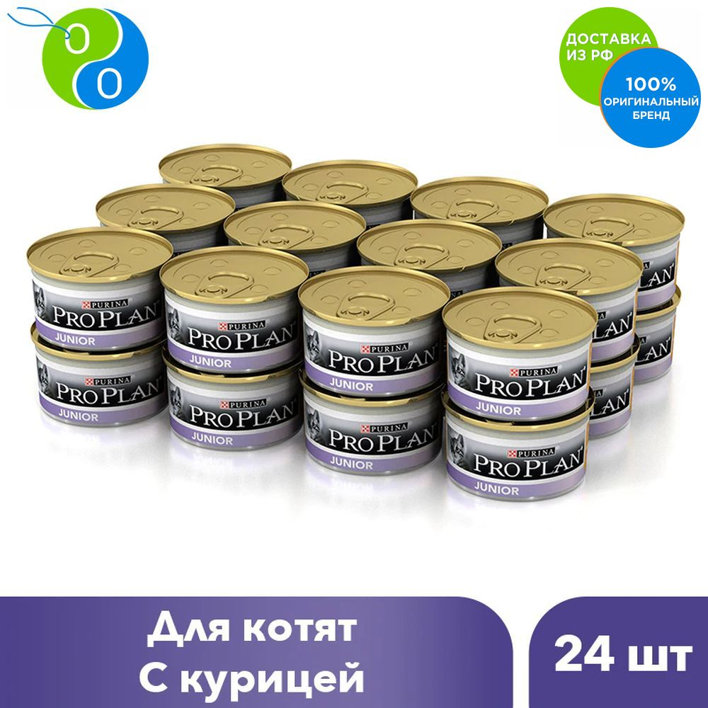 Set Wet Pro Plan food for kittens aged from 6 weeks to 1 year with chicken, Bank, 85g x 24 pcs.,Pro Plan, Pro Plan Veterinary Diets, Purina, Pyrina, Adult, Adult cats Adult dogs for healthy development, for healthy coa pro plan delicate adult canned promo 4 1 chicken turkey 5 85g