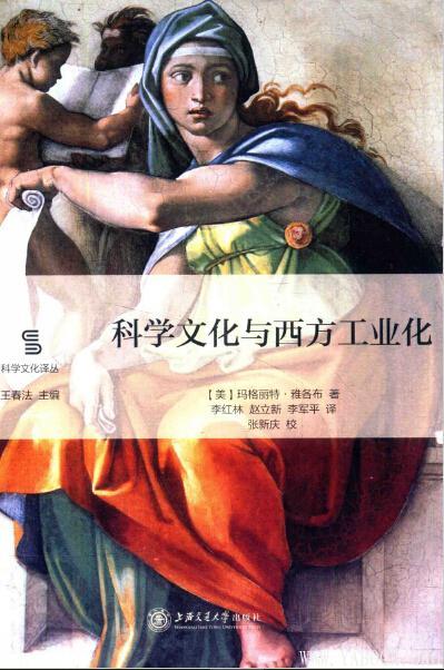 《科学文化与西方工业化》封面图片