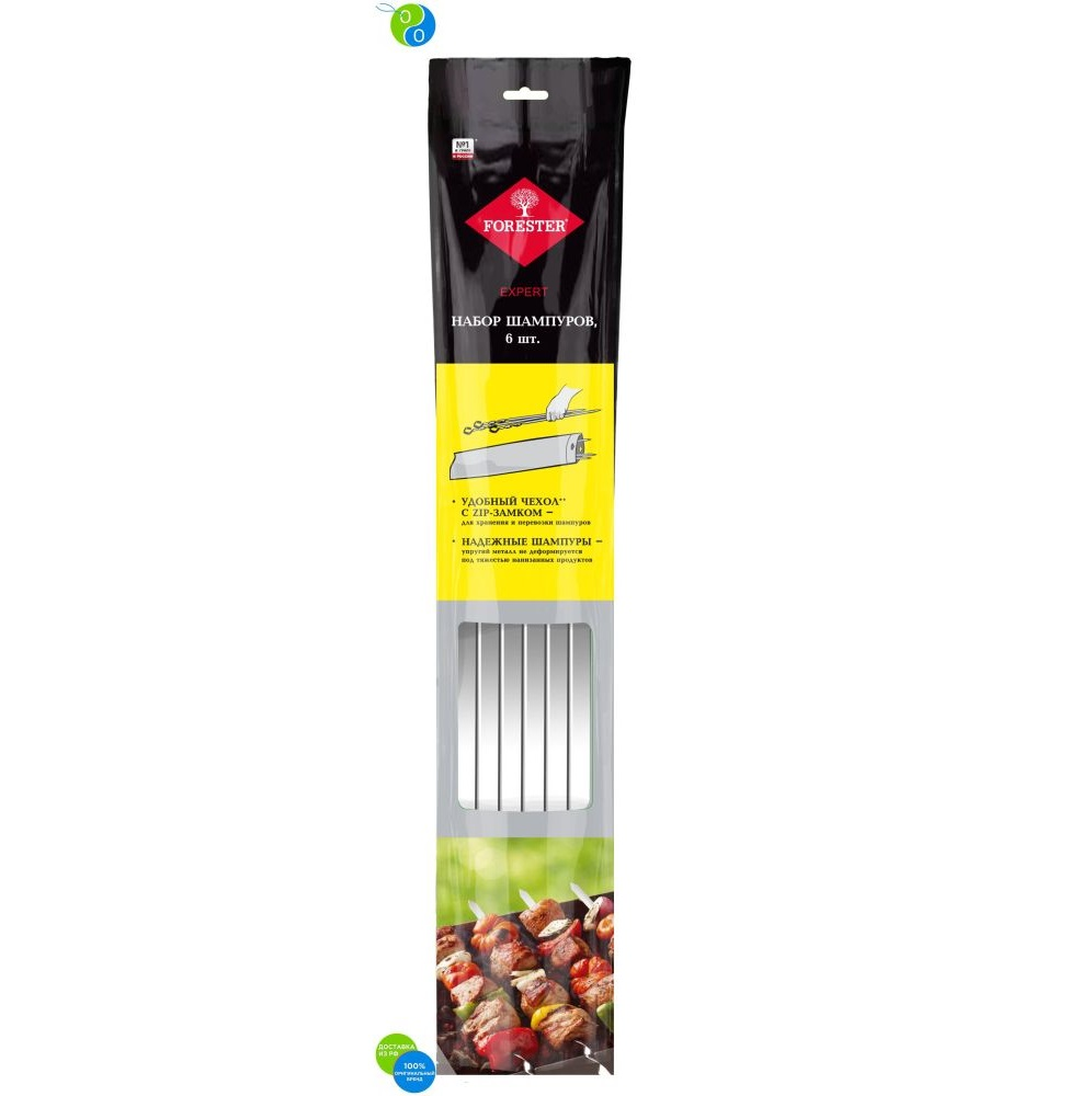 FORESTER Set 6 skewers of large nickel steel in a blister,The Forester, forestet, barbecue, grill, for cauldron, for the preparation of meat, kettle, grill, barbecues, picnic set, a set of skewers, camping, picnic, adj cauldron cauldron chained to the nite