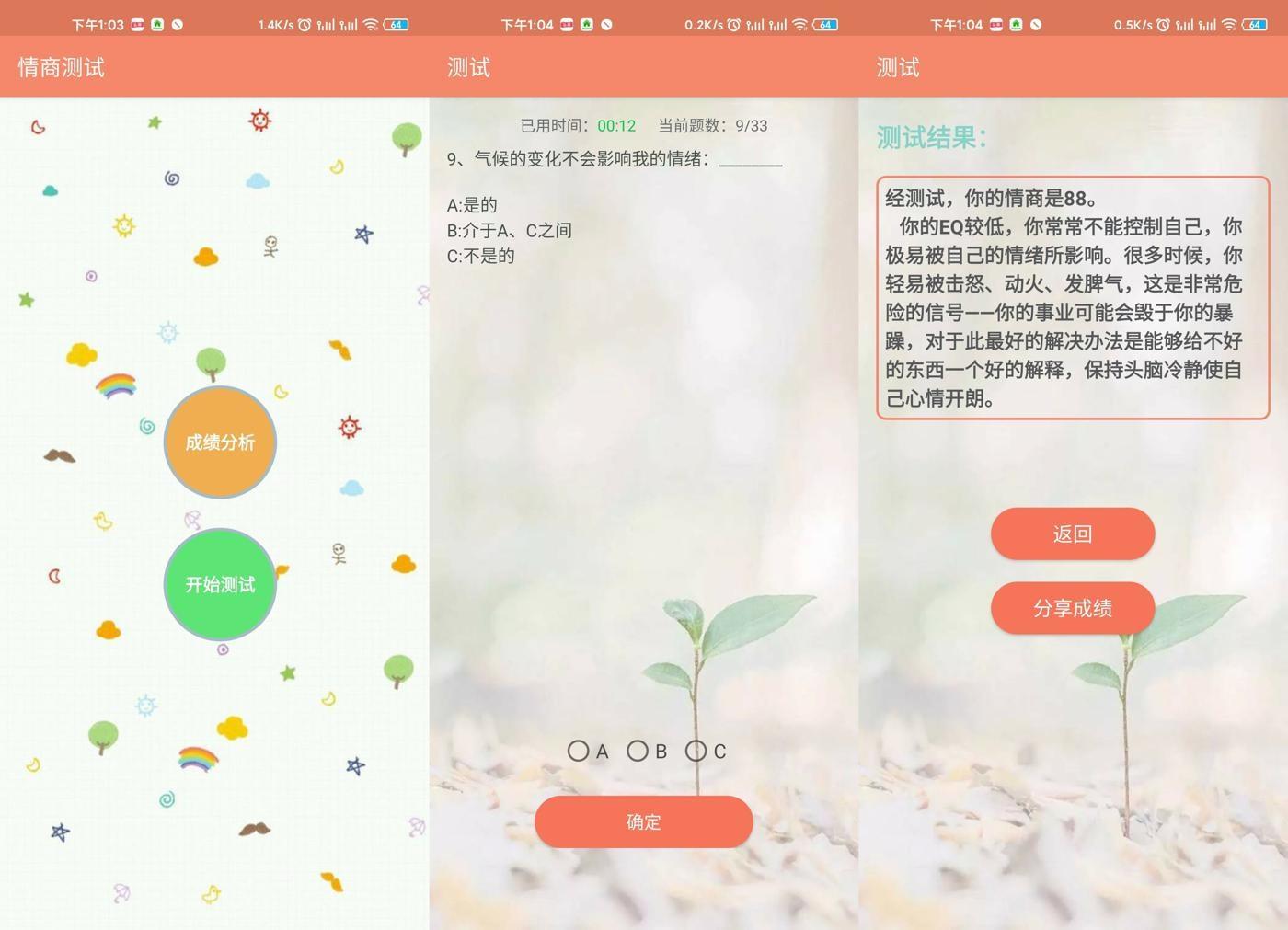 安卓EQ情商测试v2.5绿化版