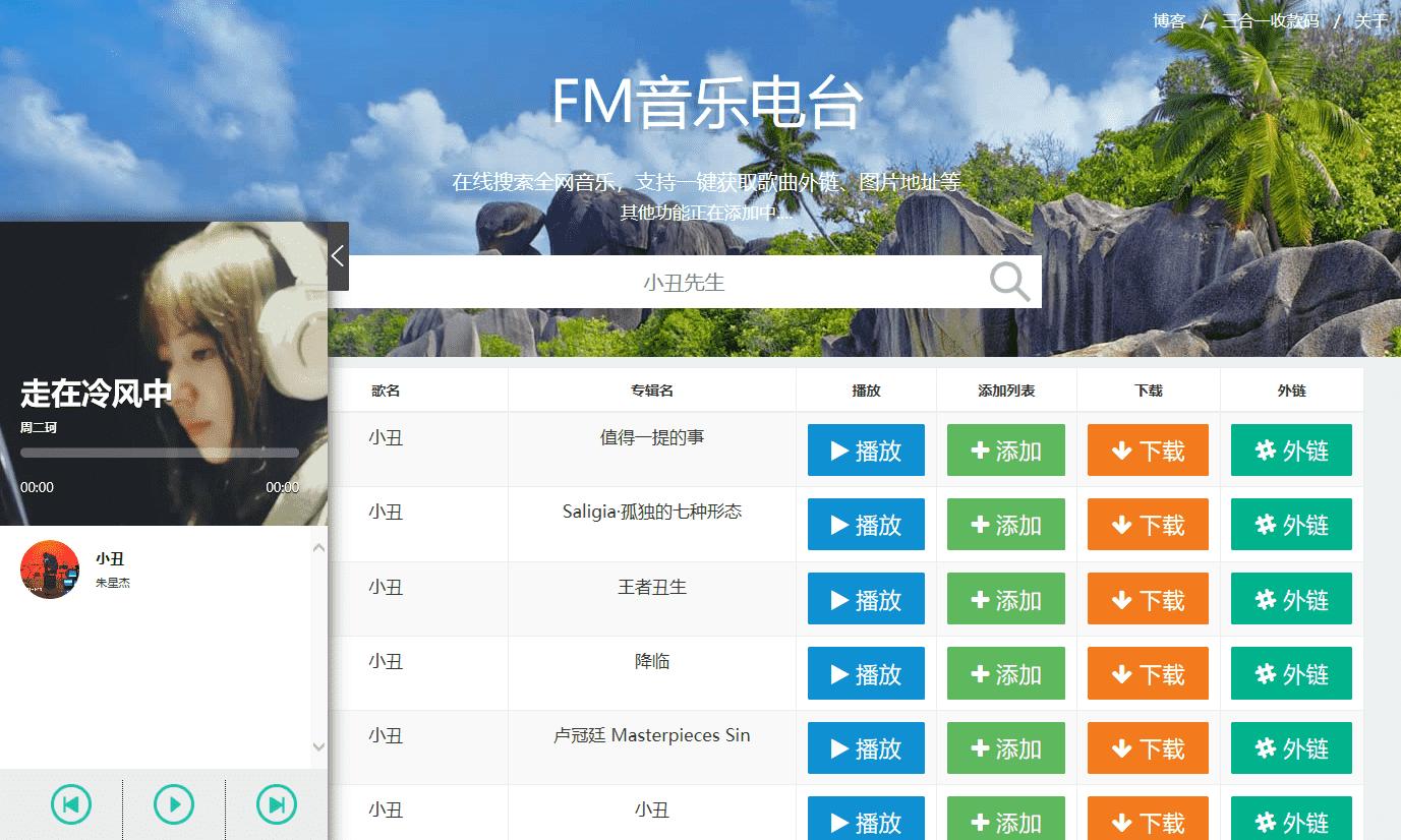 网易云音乐FM试听源码