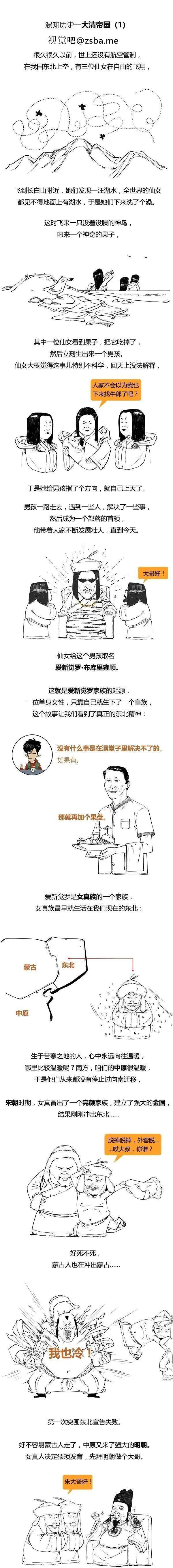 大清帝国极简史,简到崩溃,笑到流泪!插图3