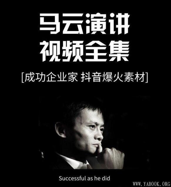 《马云演讲全套合集视频素材》封面图片