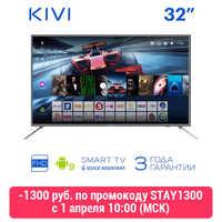 Телевизор 32 KIVI 32F700GR Full HD Smart TV Android 9 HDR Голосовой ввод
