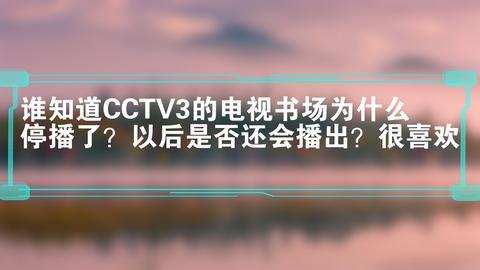 谁知道CCTV3的电视书场为什么停播了?以后是否还会播出?很喜欢