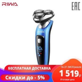 Электробритва RIWA RA-5504, арт. 10000418971864/3, цена 3599 $, фото и отзывы