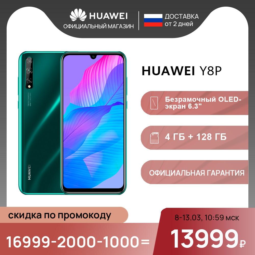 Смартфон HUAWEI Y8P 4+128 ГБ |48 МП Тройная камера||OLED-экран 6.3