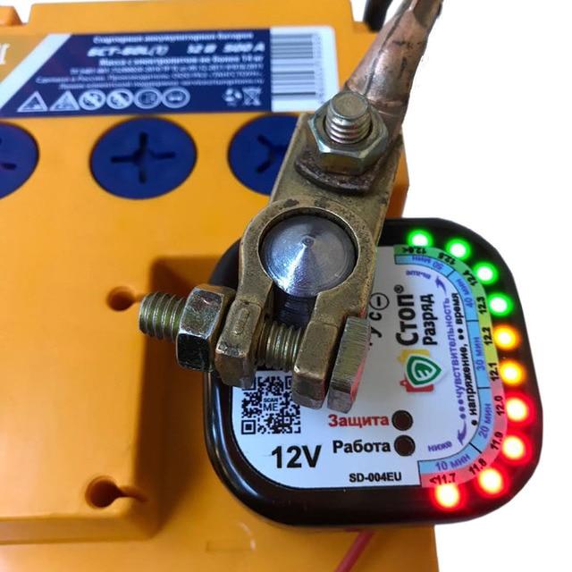 СтопРазряд - устройство защиты АКБ до 110Ач ( CCA до 1000А ) от глубокого и частичного разряда 3