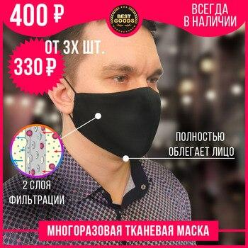 Maska Ochronna Wymienny Filtr Do Ust I Nosa (bezpłatne Zastosowanie Logo Przy Zamówieniu Od 1000 Sztuk)