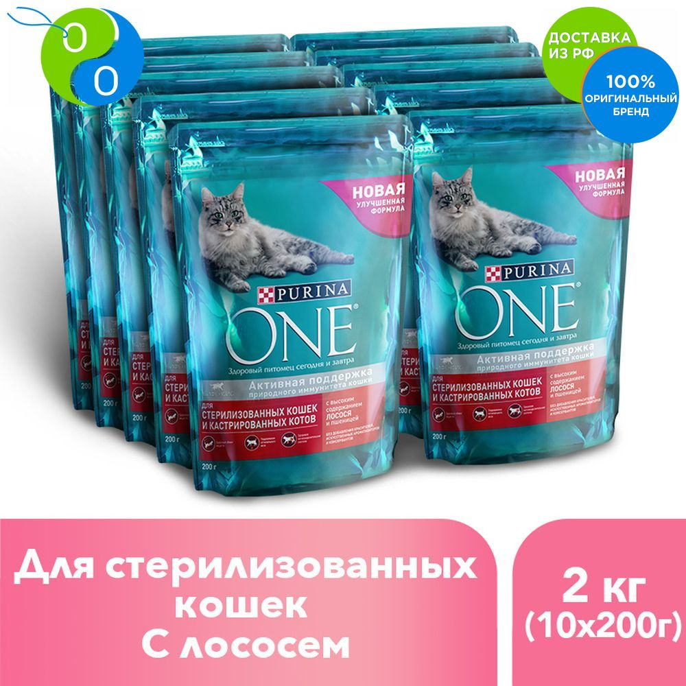 A set of dry feed Purina ONE for sterilized cats and cats with salmon and wheat, package 200g x 10 pcs.,one mini, ONE MINI, Purina, Purina One, Purina ONE MINI, Purina One Dog, purina van, Pyrina, Adult cats Adult dogs цена