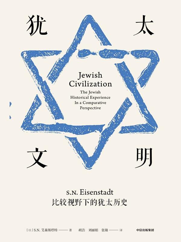 《犹太文明》封面图片