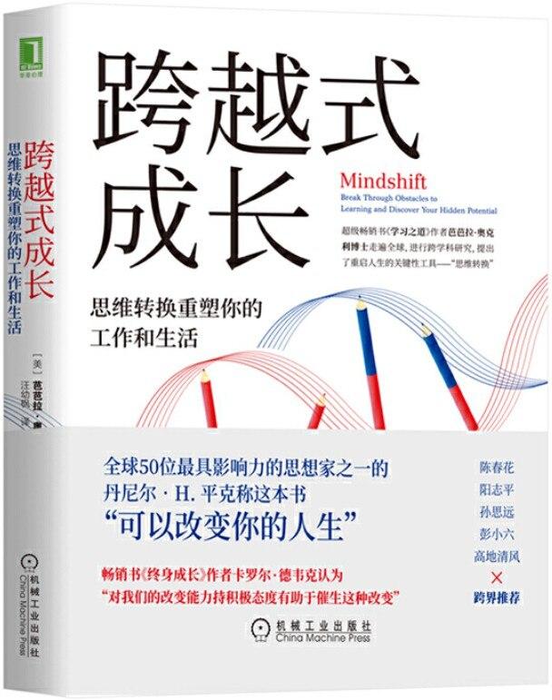 《跨越式成长:思维转换重塑你的工作和生活》芭芭拉·奥克利(Barbara Oakley)【文字版_PDF电子书_下载】
