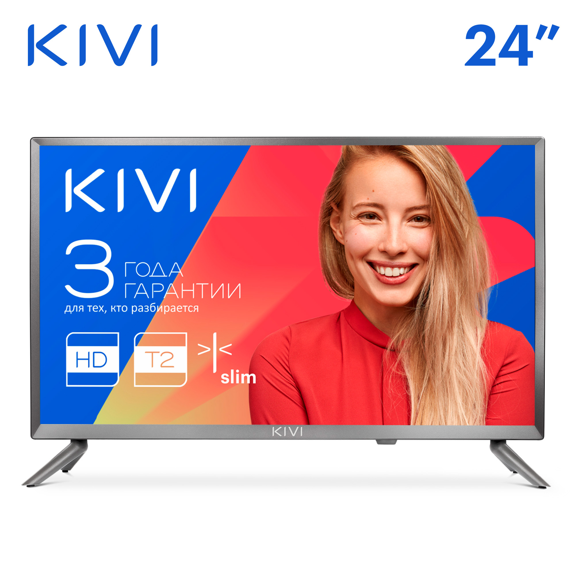 Télévision LED KIVI 24HB50BR TV 24 pouces numérique dvb dvb-t dvb-t2 HD