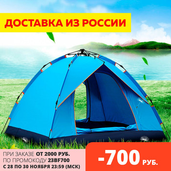 Automatic tent. 4 local tourist tent. Automatic tent leisure camping, raincoat tent. Folding tent for hiking. Easy instant installation. Quick automatic opening of the tent. Family tent with a visor. Leisure tent automatic camping tent with uv protection 2020 open tent portable waterproof tent outdoor family tourist camping sun shade tent