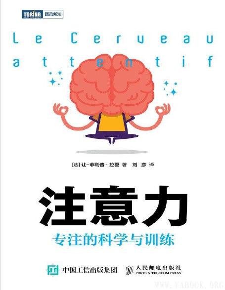 《注意力:专注的科学与训练》封面图片
