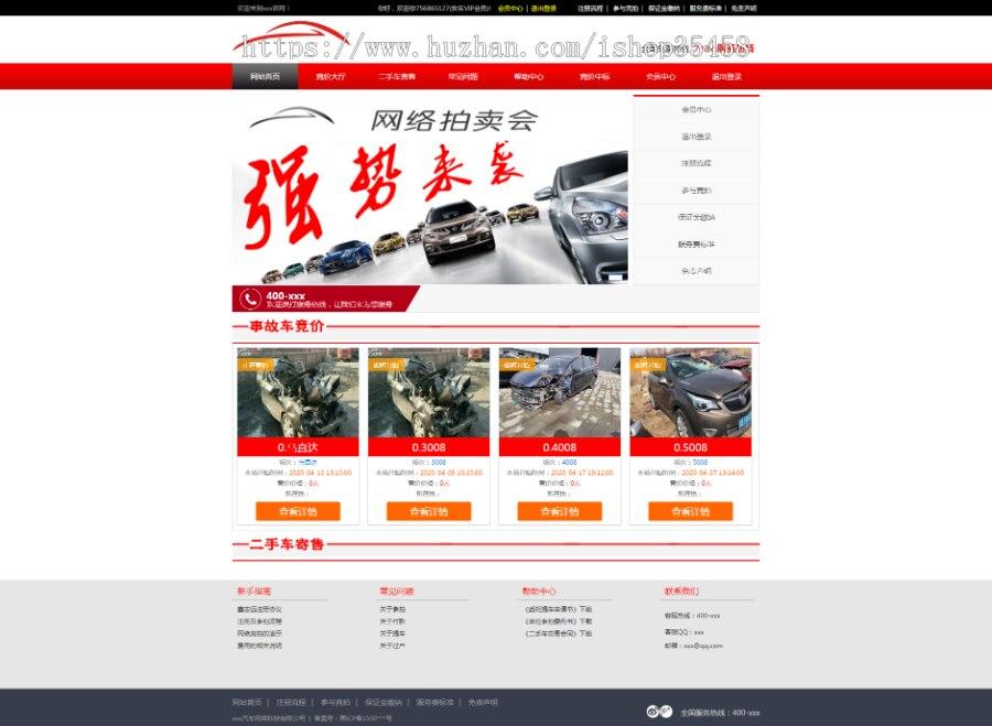 一元源码:PHP汽车二手车拍卖网站