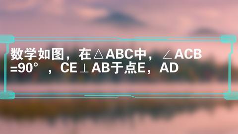 数学如图,在△ABC中,∠ACB=90°,CE⊥AB于点E,AD