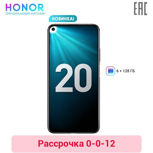 Смартфон HONOR 20 6+128 ГБ. Камера 48 МП с четырьмя объективами.Батарея 3750 мА*ч.Быстрая зарядка HONOR Super charge