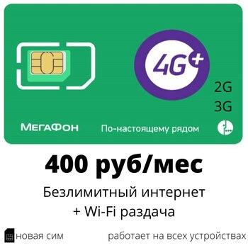 SIM+card+MegaFon+%28Megafon%29+tariff-surf+for+400+rubles%2Fmonth