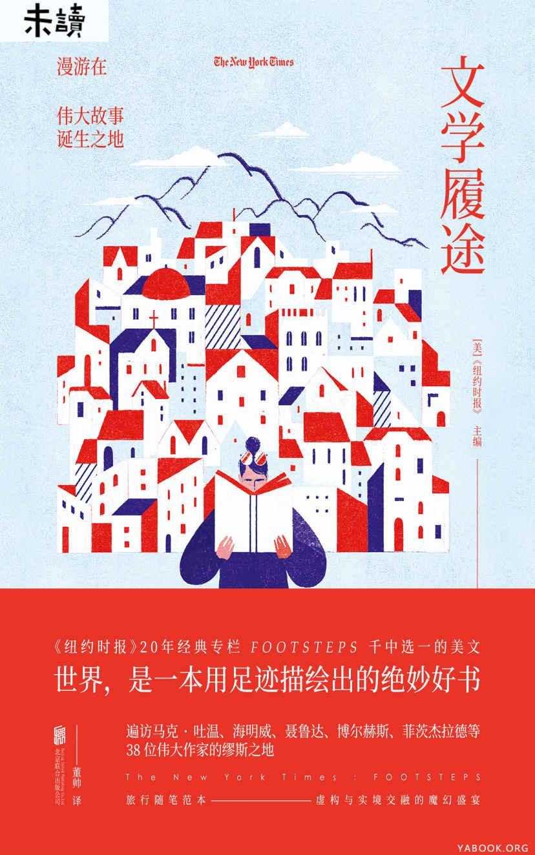 《文学履途:漫游在伟大故事诞生之地》纽约时报【文字版_PDF电子书_下载】