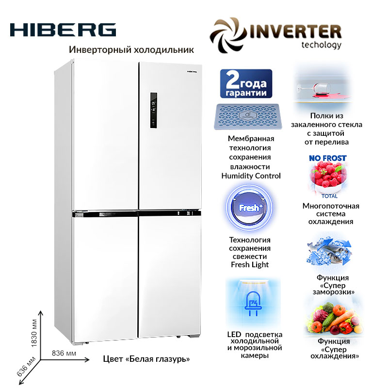4-х дверный холодильник HIBERG RFQ-490DX NFW inverter, объем 490 л фасад цвета Белая глазурь