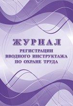Журнал регистрации Комус вводного инструктажа по охране труда