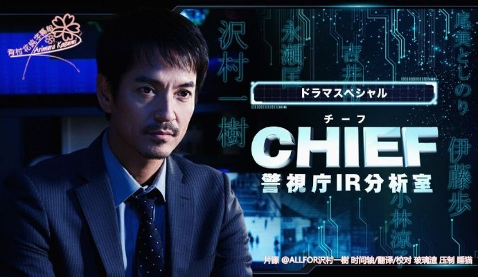 Chief~警视厅IR分析室