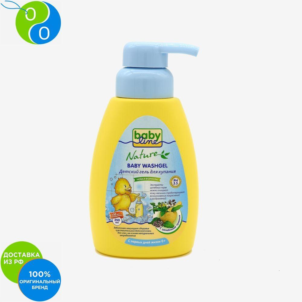 Babyline gel for bathing with herbs for children from the first days of life with dozatorom250ml,Babyline, Baby line, Beybilayn, baby line, baby line, baby Laina, baby line gel for bathing, washing gel, children's gel, baby line