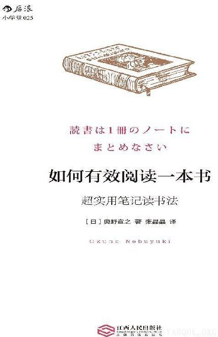 《如何有效阅读一本书超实用笔记读书法》扫描版[EPUB/MOBI]