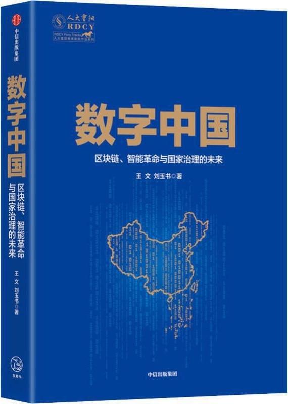 《数字中国:区块链、智能革命与国家治理的未来》封面图片