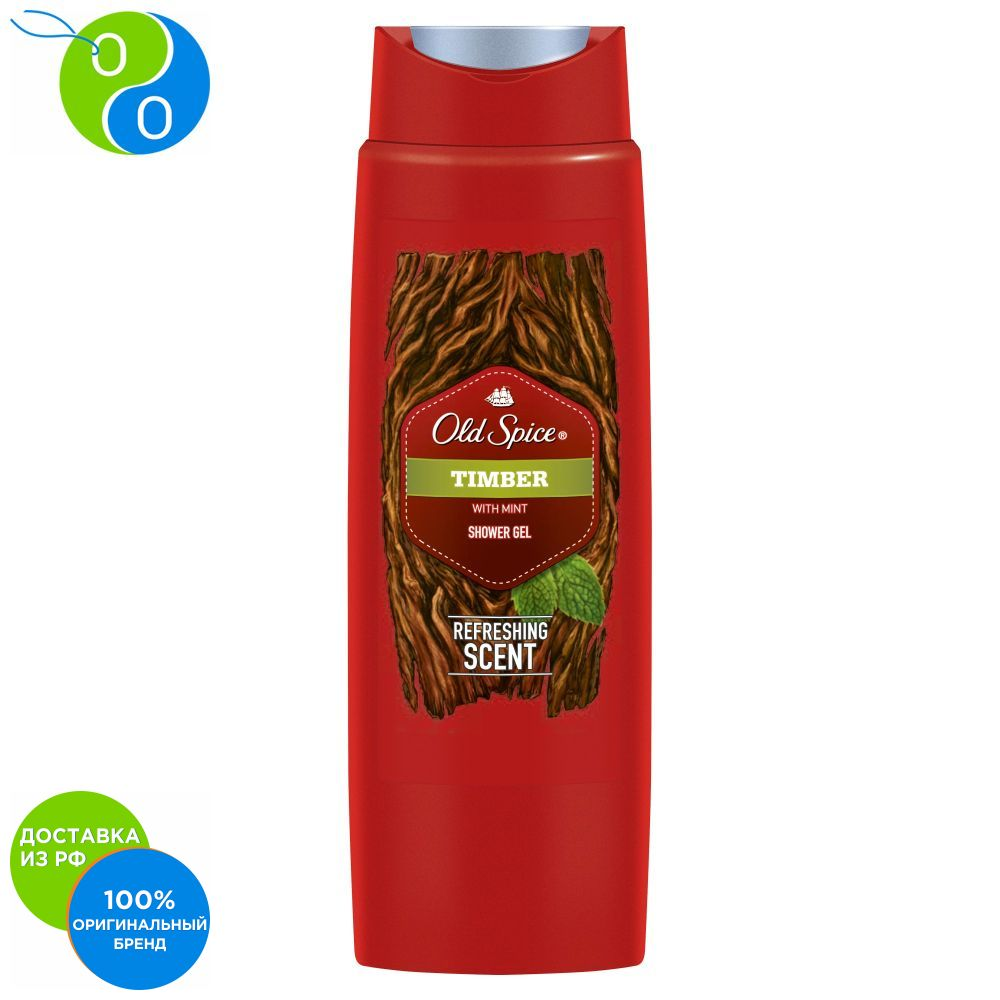 Shower gel and shampoo 2in1 Old Spice Natural aroma Timber 250 ml,shower gel, shower gel for men, men's shower gel, shower gel for men, how to give the body a pleasant fragrance, masculine, old spice, shower gel old sp shower gels dove cream shower gel for plum and sakura flowers 250 ml beauty