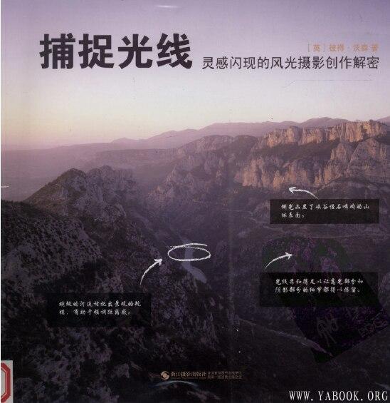 《捕捉光线:灵感闪现的风光摄影创作解密》封面图片